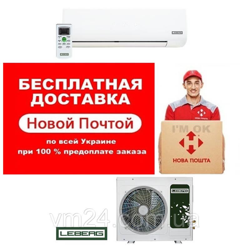 Кондиционеры Leberg FREYA  LBS/LBU-FRA08UAм кредит без%