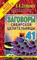 ЗАГОВОРЫ СИБИРСКОЙ ЦЕЛИТЕЛЬНИЦЫ. ВЫП. 41 Степанова Н.И.