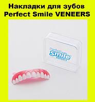 Накладки для зубов Perfect Smile VENEERS