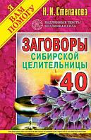 Заговоры сибирской целительницы-40. Наталья Степанова.