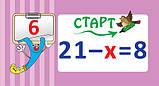 НУШ Навчальне доміно «Рівняння» (Основа), фото 2