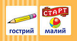 ЗДО+НУШ Навчальне доміно «Антоніми» (Основа), фото 2