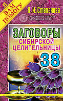Заговоры сибирской целительницы. вып.38. Наталья Степанова.