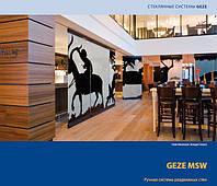 Купить GEZE MSW стеклянные раздвижнные перегородки