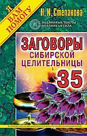 Заговоры сибирской целительницы. Выпуск 35. Наталья Степанова.