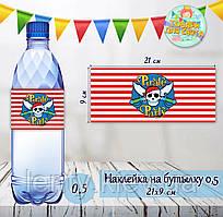 Наклейки тематические на бутылки (21*9см) -малотиражные  издания- Пираты