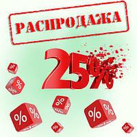 РОЗПРОДАЖ -25 %