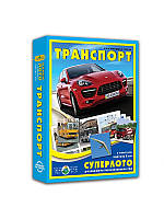 Супер ЛОТО Транспорт 81978