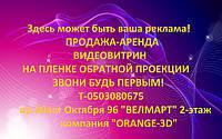 """Видеовитрина """" Orange-3D"""" в Украине"""
