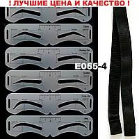 Трафареты для бровей с резинкой 6 форм 3 см сплошные брови, двойные формы, сдвоенные шаблоны для бровей