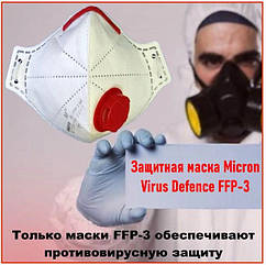 Респиратор Микрон с клапаном FFP3