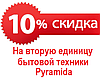 Скидка 10 % на вторую единицу бытовой техники Pyramida