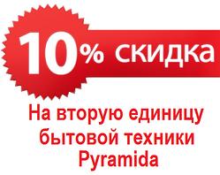 Знижка 10 % на другу одиницю побутової техніки Pyramida