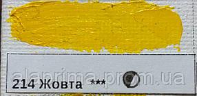 Краска масляная 214 Желтая мари 50мл Meries