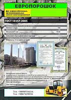 Европорошок СТБ ЕN 13043-2007, Заполнители для битумоминеральных смесей и поверхностных обработок дорог