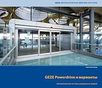 Купить автоматические раздвижные дверные системы GEZE Powerdrive