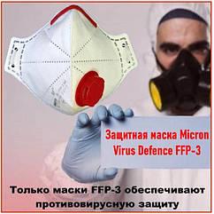 Респиратор Микрон с клапаном FFP3 - 10 шт