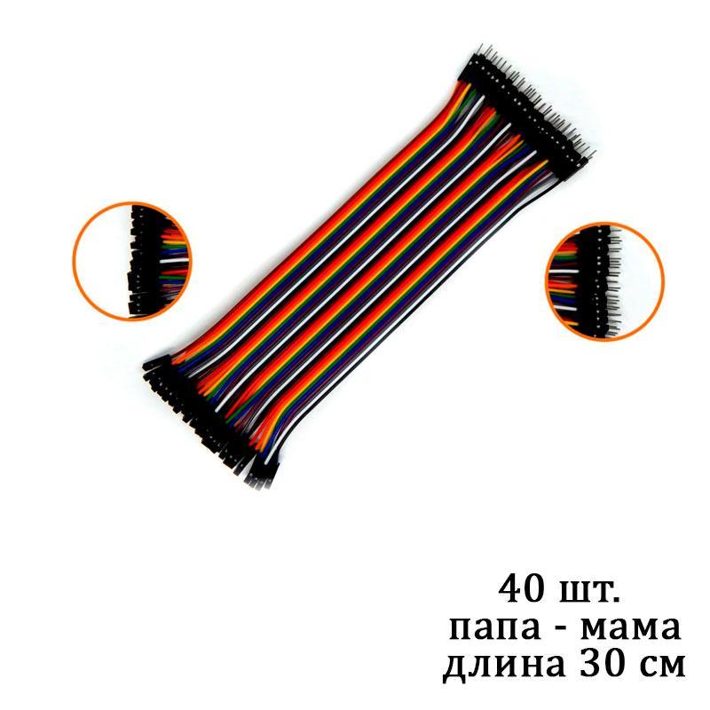 Провода Arduino 40 шт. длина 30 см (Female to Male)