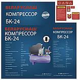 Компрессор Беларусмаш БК-24, фото 3