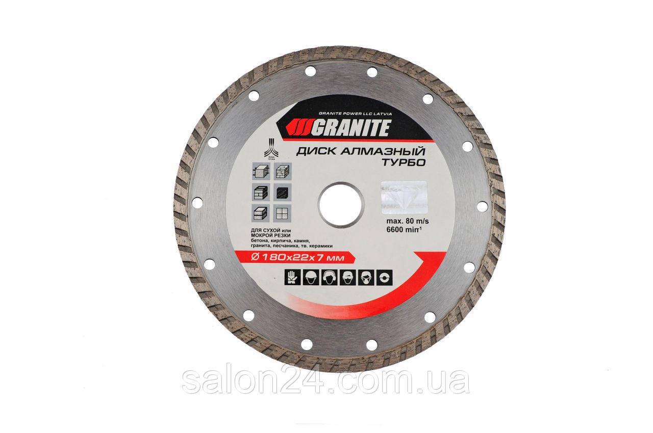 Диск алмазный Granite - 125 мм, турбо