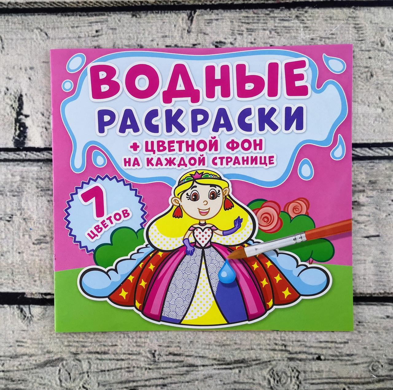 Раскраски Водные. Цветной фон. Принцессы 64540+ БАО Украина