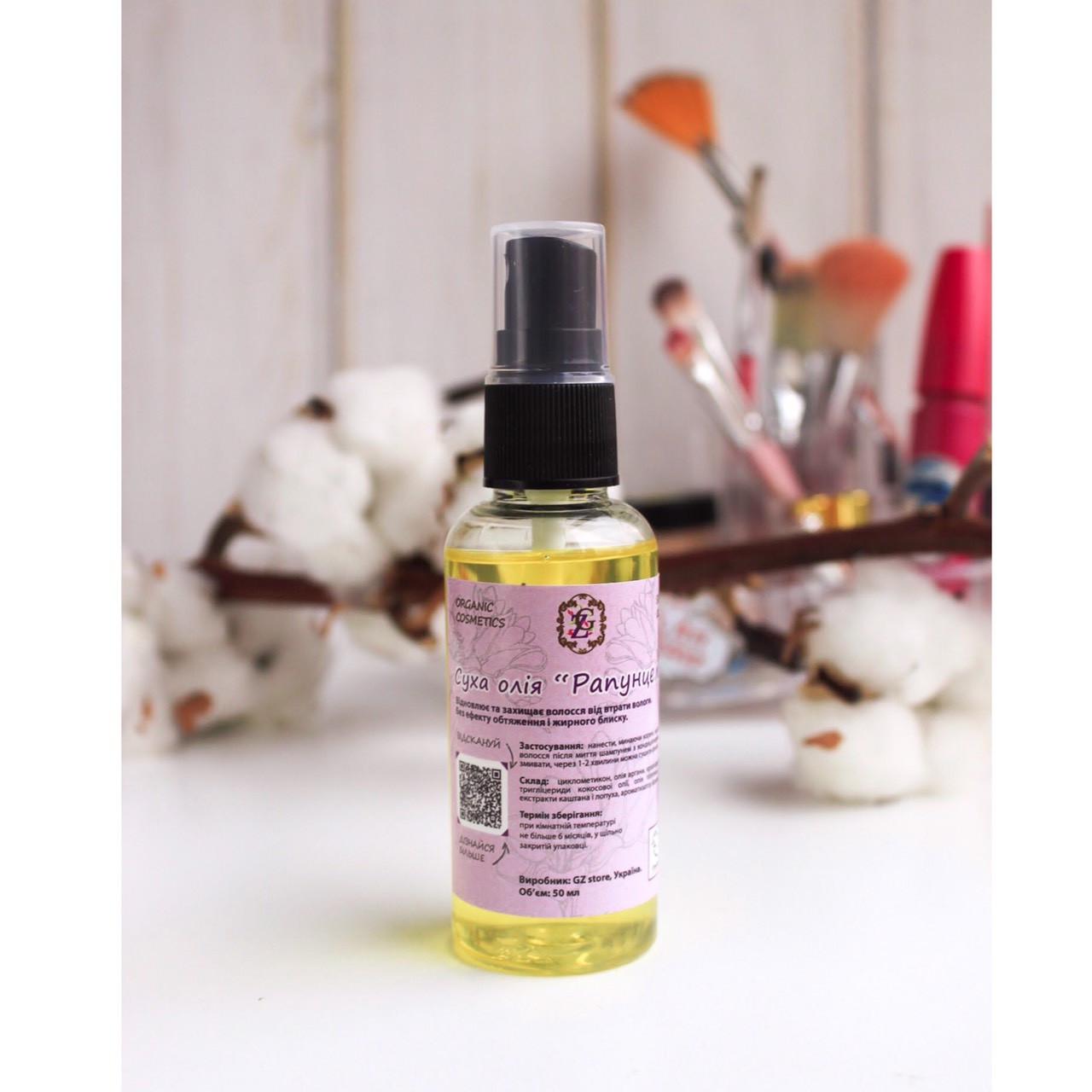 Спрей-масляный флюид для волос Рапунцель GZ store 50мл - термозащита с маслом Арганы, без утяжеления!