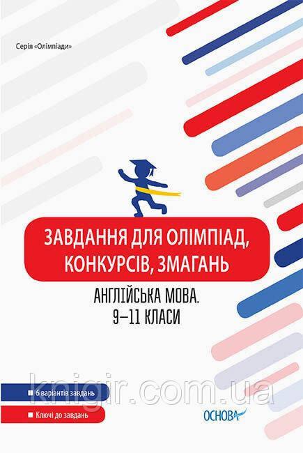 Англійська мова 9-11 кл Завдання для олімпіадних конкурсів, змагань