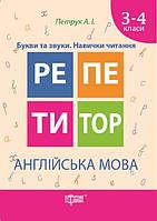 Англійська мова 3-4 кл Репетитор Букви та звуки Навички читання