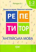 Англійська мова 1-2 кл Репетитор Букви та звуки. Навички читання.