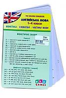 Англійська мова. 1-4 класи