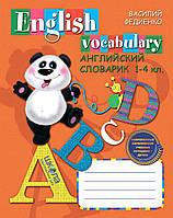 Английский словарик 1-4 класс