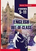 Англійська після уроків 5-11 класи