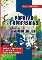 Крилаті вислови в сучасній англійській мові Навчальний посібник
