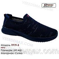 Кросівки Demax сітка літні розміри 41-46