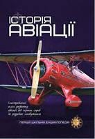 Історія авіації (тв вел) ПШЕ