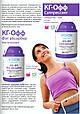 KG-Off Фэт абсорбер (Fat аbsorber) - блокатор жира, снижение веса, фото 6