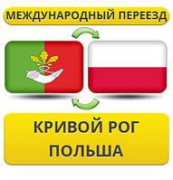 Международный Переезд из Кривого Рога в Польшу