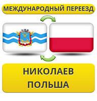Международный Переезд из Николаева в Польшу