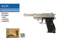 Спринговый металлический пистолет G21S (Walther P38), Вальтер, страйкбол, пистолеты на пульках, фото 1