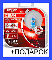 Автомобильная лампа OSRAM Night Breaker Lazer H7 +150% 12V 55W 64210NL-HCB