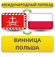 Международный Переезд из Винницы в Польшу