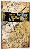 Роберт М. Вегнер Оповістки з Меекханського прикордоння. Схід-Захід