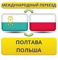 Международный Переезд из Полтавы в Польшу