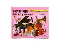 """Лото """"Музыкальные инструменты"""" 83088"""