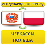 Международный Переезд из Черкасс в Польшу
