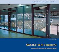 Автоматические системы для распашных дверей GEZE TSA 160 NT