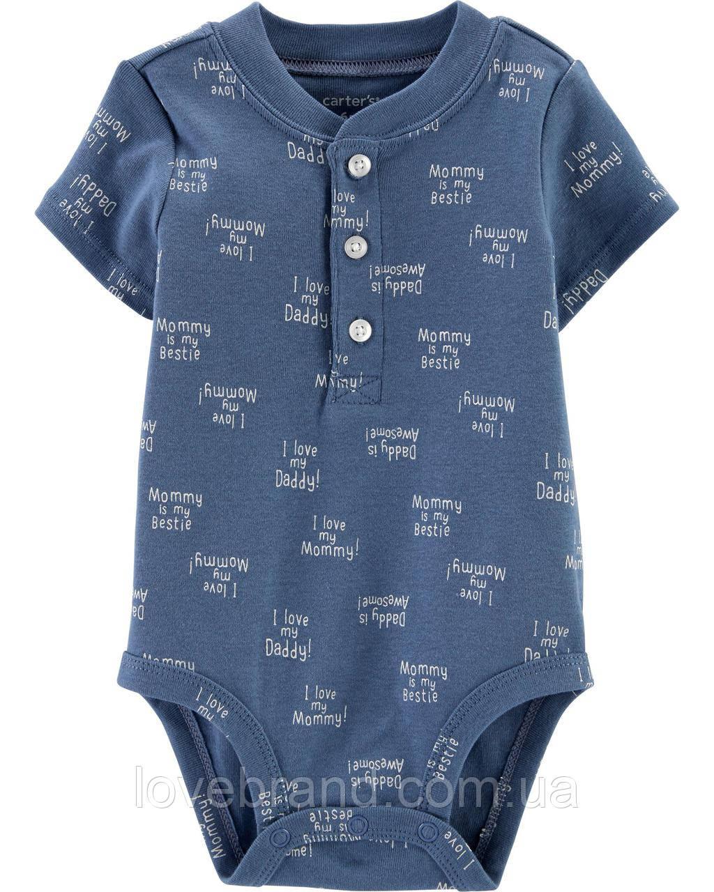 Бодик футболка на мальчика Carter's синий с пуговицами