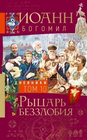 Рыцарь беззлобия (рус. язык)