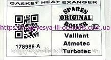 Комплект прокл. рез. 4 шт. ТО ГВС 22*14*5 мм (ф.у, EU) котлов Vaillant и Protherm, арт. 178969А, к.з. 0953/1