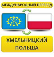 Международный Переезд из Хмельницкого в Польшу